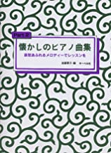 A lesson in melody full of melancholy piano music Part.2 of nostalgia (2011) ISBN: 4883715876 [Japanese Import]