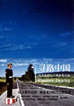 Country Driving: A Journey Through China from Farm to Factory (Chinese Edition)