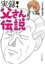 表紙: 実録!父さん伝説 | トミムラコタ