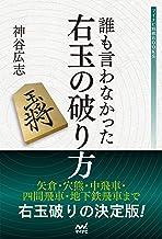 表紙: 誰も言わなかった右玉の破り方 (マイナビ将棋BOOKS) | 神谷 広志