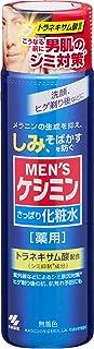 メンズケシミン化粧水 男のシミ対策 160ml 【医薬部外品】