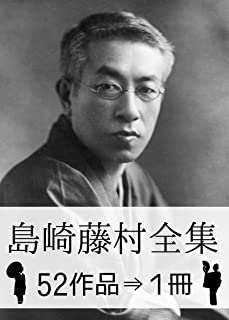 『島崎藤村全集・52作品⇒1冊』