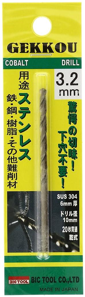 ずっとキャッシュ腹部ビックツール 月光ドリル ブリスターパック 3.2mm GKP3.2 (金属?金工)