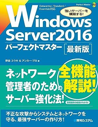 Windows Server 2016 パーフェクトマスター
