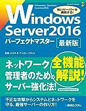 表紙: Windows Server 2016 パーフェクトマスター | 野田ユウキ