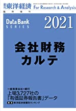 会社財務カルテ 2021年版 [雑誌]: 週刊東洋経済 増刊