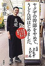表紙: ヤクザの幹部をやめて、うどん店はじめました。―極道歴30年中本サンのカタギ修行奮闘記― | 廣末登