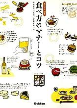 表紙: 食べ方のマナーとコツ 暮らしの絵本 | 伊藤 美樹