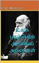 உலக புகழ்பெற்ற அறிவியல் அறிஞர்கள் (Tamil Edition)