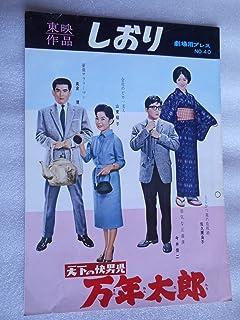 1960年東映作品しおり 天下の快男児 万年太郎 B5サイズ・2つ折りタイプ 高倉健 佐久間良子 山東昭子 映画パンフレット・兼用