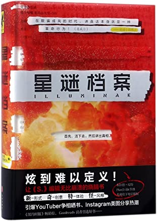 The Illuminae Files (Chinese Edition)