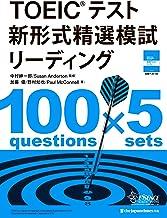 表紙: TOEIC(R)テスト 新形式精選模試 リーディング | 中村紳一郎
