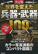 表紙: 決定版 世界を変えた兵器・武器100 | 松代守弘