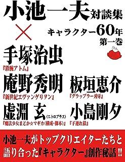 小池一夫対談集 キャラクター60年 第一巻
