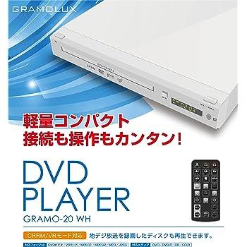 CPRM対応DVDプレーヤー GRAMO-20 WH