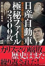 表紙: 日産自動車極秘ファイル2300枚――「絶対的権力者」と戦ったある課長の死闘7年間   川勝 宣昭