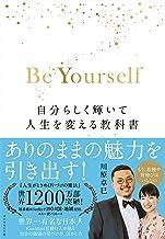 表紙: Be Yourself 自分らしく輝いて人生を変える教科書 | 川原 卓巳