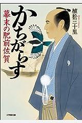 かちがらす 幕末の肥前佐賀 (小学館文庫) Kindle版