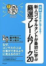 表紙: マジビジプロ 新人コンサルタントが最初に学ぶ 厳選フレームワーク20 MAJIBIJI pro[図解]問題解決に強くなる! | 株式会社フィールドマネージメント