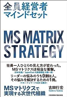 全員経営者マインドセット――MSマトリクスで実現する次世代組織