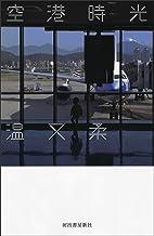 表紙: 空港時光 | 温又柔