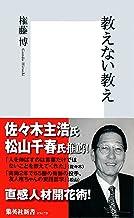表紙: 教えない教え (集英社新書) | 権藤博