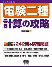 表紙: 電験二種 計算の攻略   菅原秀雄