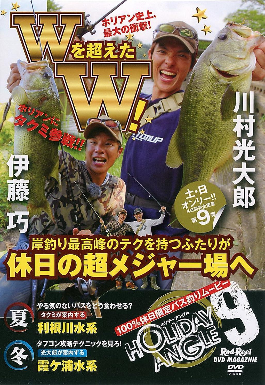 ブラウザ買い手シェルター川村光大郎 HOLIDAY ANGLE 9(ホリデーアングル) [DVD]