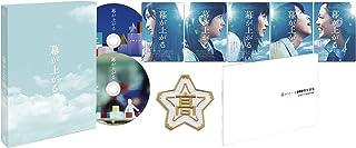 幕が上がる 豪華版 [Blu-ray]