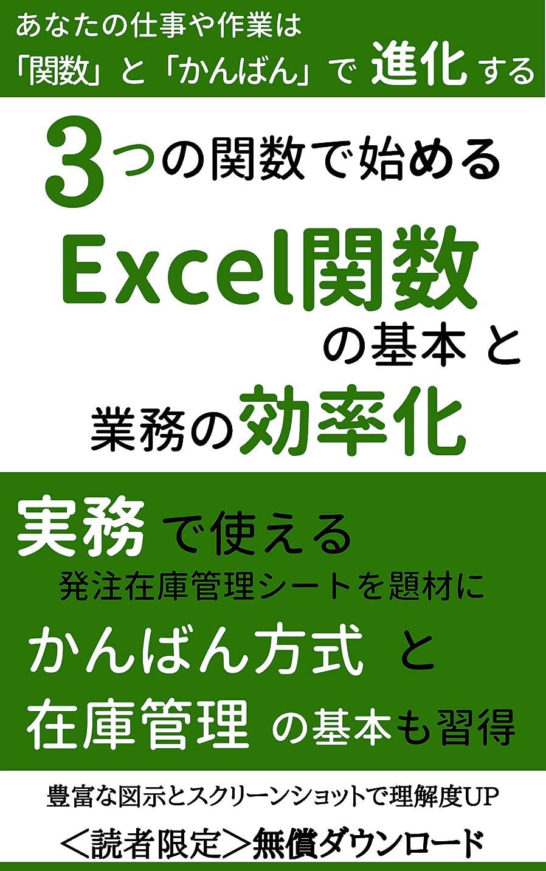 計器ガスショートカット3つの関数で始める Excel関数の基本と業務の効率化
