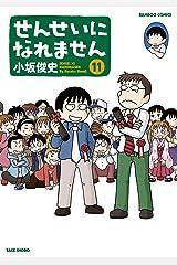 せんせいになれません (11) (バンブーコミックス 4コマセレクション) Kindle版