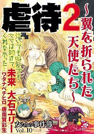女たちの事件簿Vol.10 虐待2~翼を折られた天使たち~