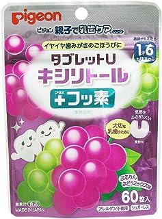 【3個セット】ピジョン 親子で乳歯ケア タブレットU キシリトール+フッ素 ぷるりんぶどうミックス味 60粒入×3個