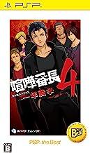Quarrel Bancho 4-1 year war ~ PSP the Best [re cheaper version]