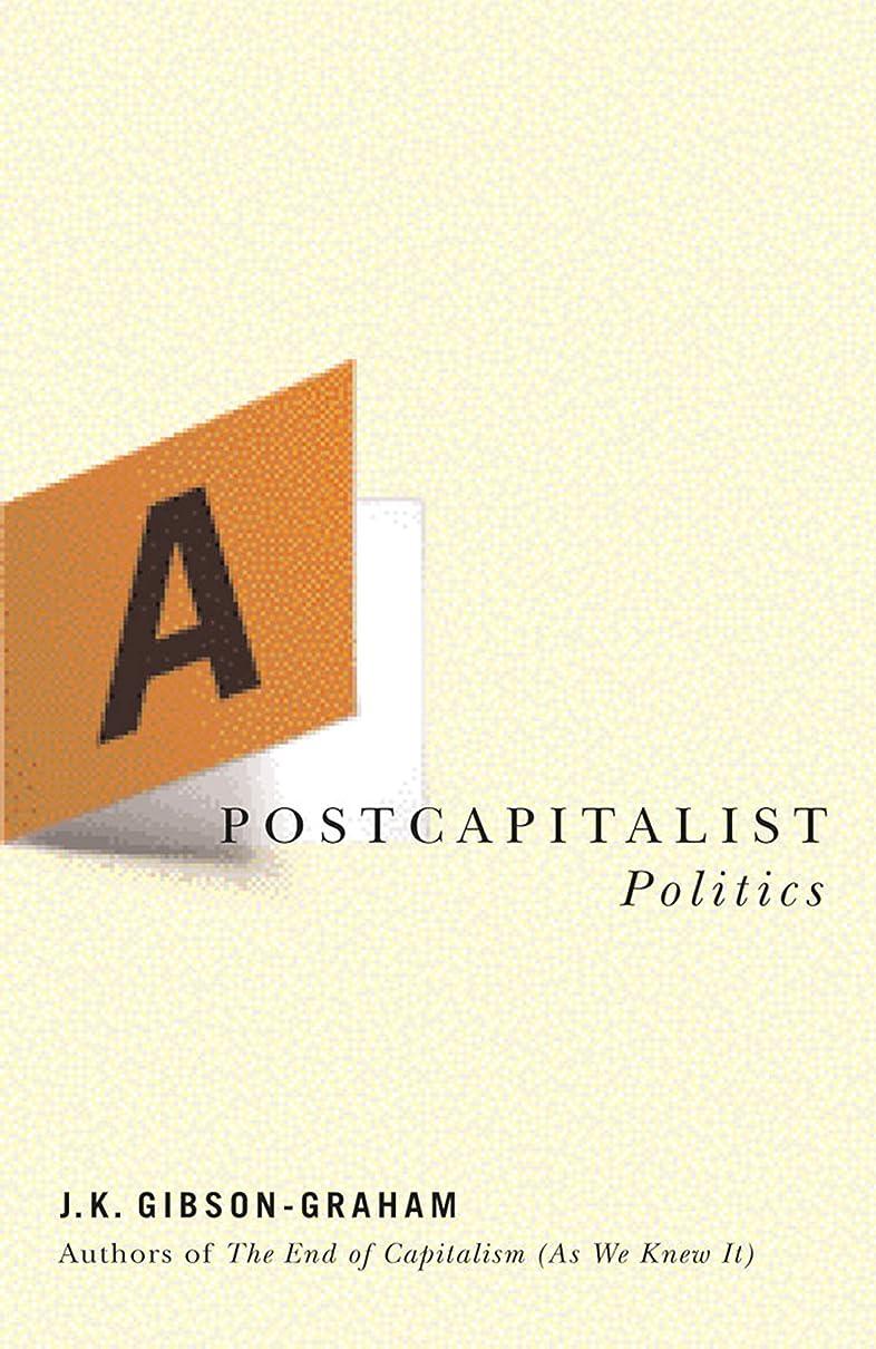 へこみカートンサンダーA Postcapitalist Politics (English Edition)