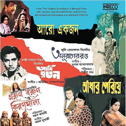 Aro Ekjan / Anurager Rang / Ami Ratan / Adhar Pariye / Arun