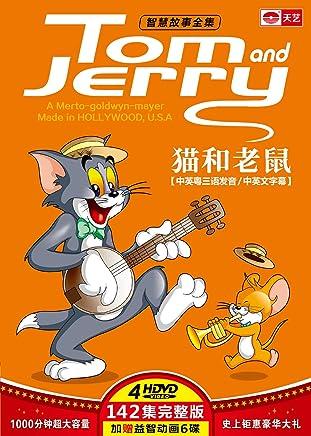 猫和老鼠(4DVD 赠益智动画6碟随机配送VCD或DVD)