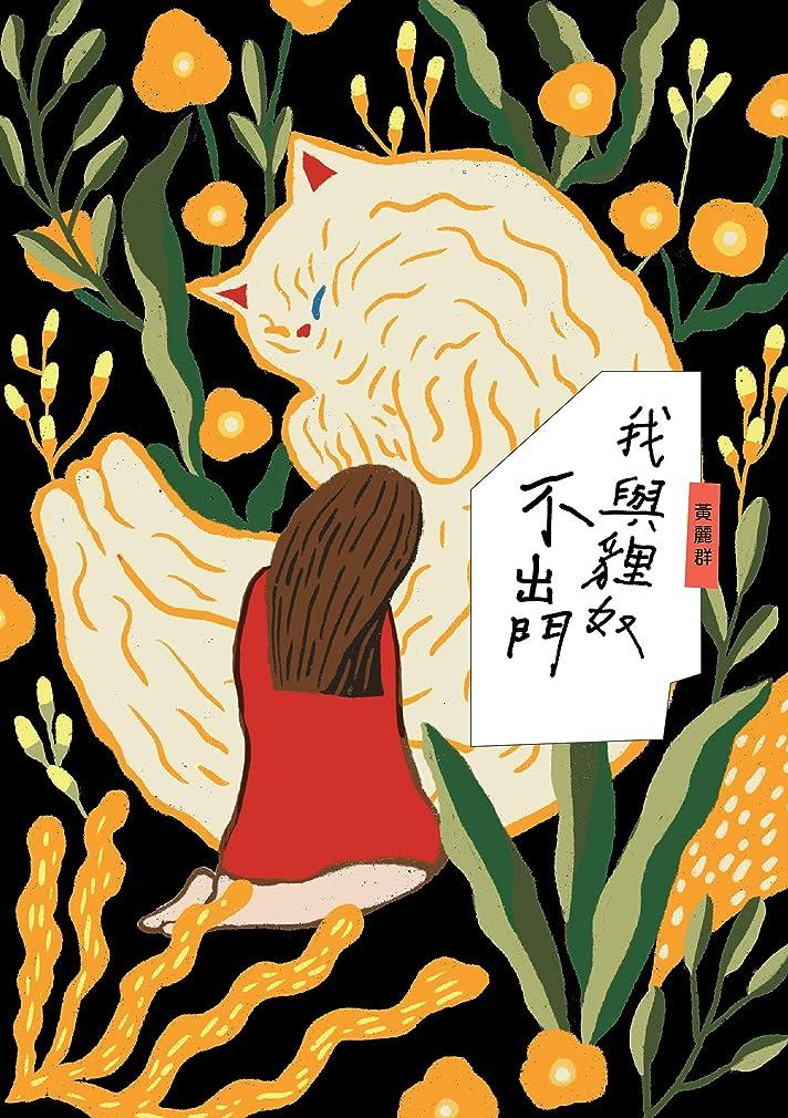 批判的やむを得ないシーフード我與貍奴不出門 (Traditional Chinese Edition)