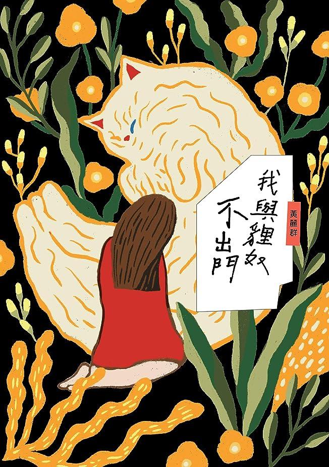 滅多スーダンスラム我與貍奴不出門 (Traditional Chinese Edition)