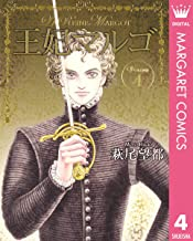 表紙: 王妃マルゴ -La Reine Margot- 4 (マーガレットコミックスDIGITAL) | 萩尾望都