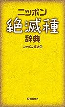 表紙: ニッポン絶滅種辞典 | ニッポン放送