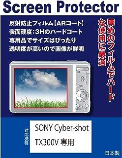 AR液晶保護フィルム ソニー SONY DSC-TX300V専用(反射防止フィルム・ARコート)【クリーニングクロス付】
