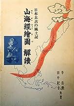 山海経絵図 解読 : 日本太古の風土記