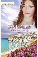 愛される価値 特選ペニー・ジョーダン (ハーレクイン・マスターピース) Kindle版