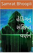 હેકિંગનું સંક્ષિપ્ત વર્ણન (Gujarati Edition)