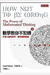 數學教你不犯錯〈上〉:不落入線性思考、避免錯誤推論: HOW NOT TO BE WRONG:The Power of Mathematical Thinking (Traditional Chinese Edition) Kindle Edition