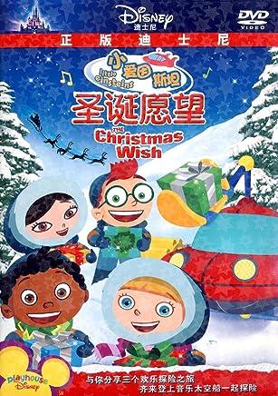 小爱因斯坦:圣诞愿望(DVD)