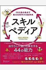 スキルペディア 360度の視点で能力を哲学する絵事典 Kindle版