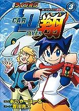ライブオンCARDLIVER翔 3 (3) (ブンブンコミックスネクスト)