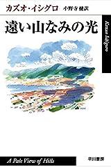 遠い山なみの光 (ハヤカワepi文庫) Kindle版